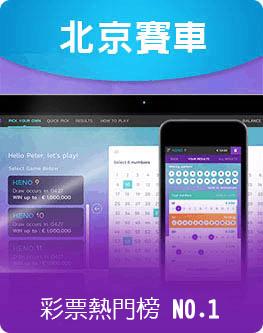 北京賽車 熱門彩票遊戲