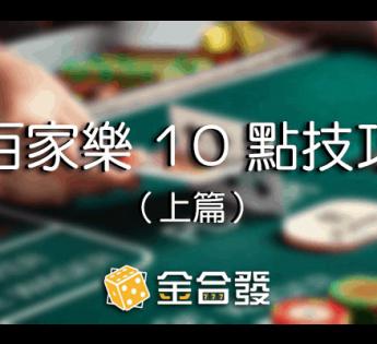 百家樂 10 Tips