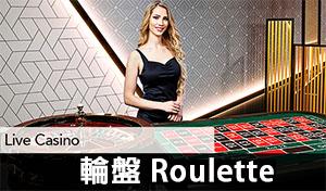 輪盤 Roulette