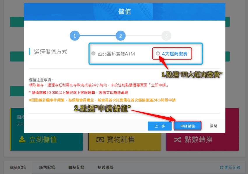 金合發娛樂城-儲值申請