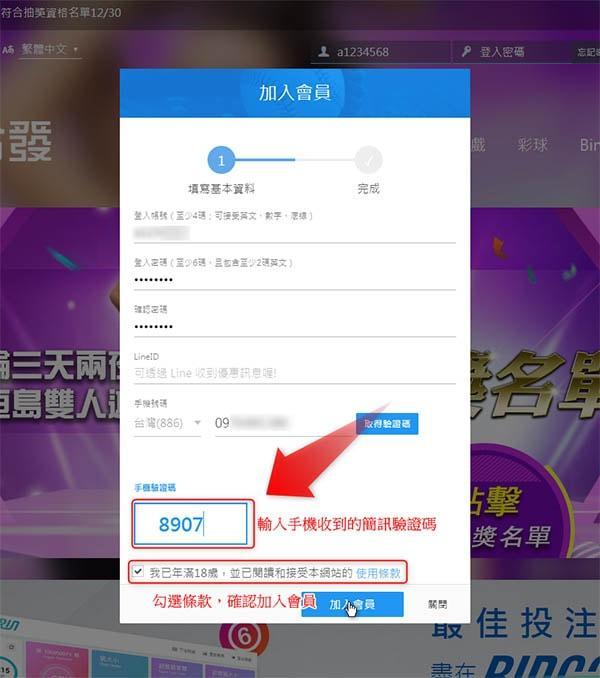 金合發娛樂城-註冊手機認證碼