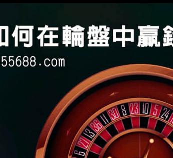 如何在輪盤中贏錢