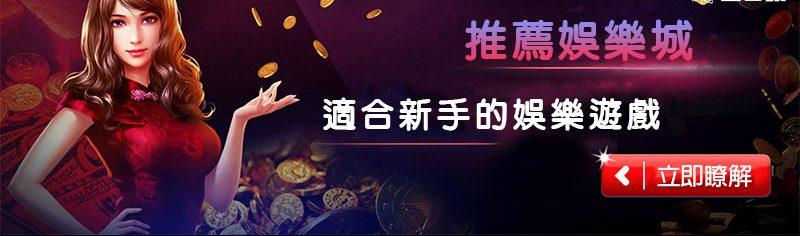 線上娛樂城推薦:適合新手的娛樂遊戲