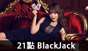 21點 BlackJack