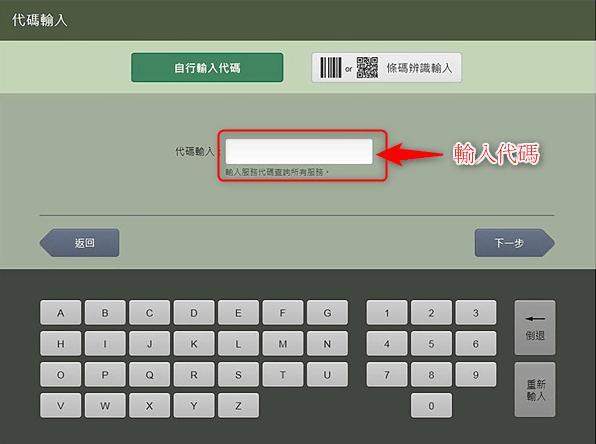 7-11-iBon-儲值步驟