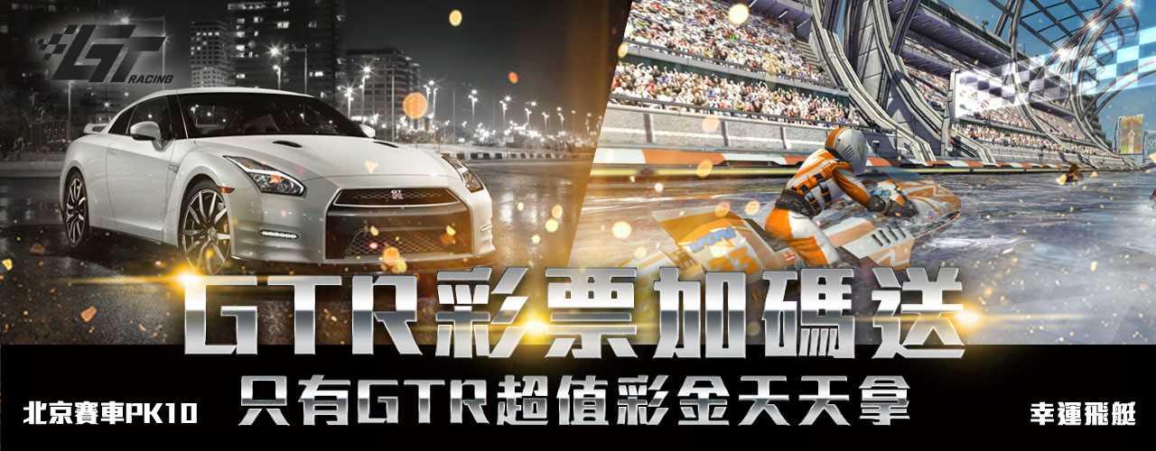 GTR彩票加碼送