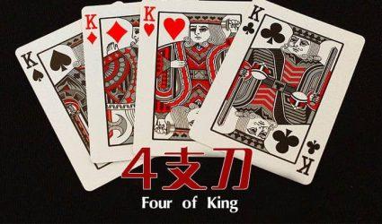 四支刀-LOGO 介紹