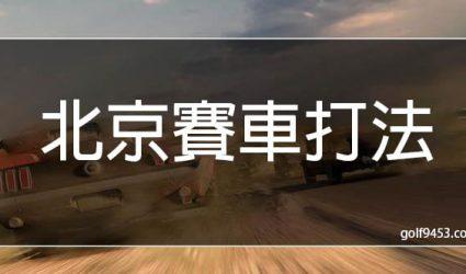北京賽車PK10-打法