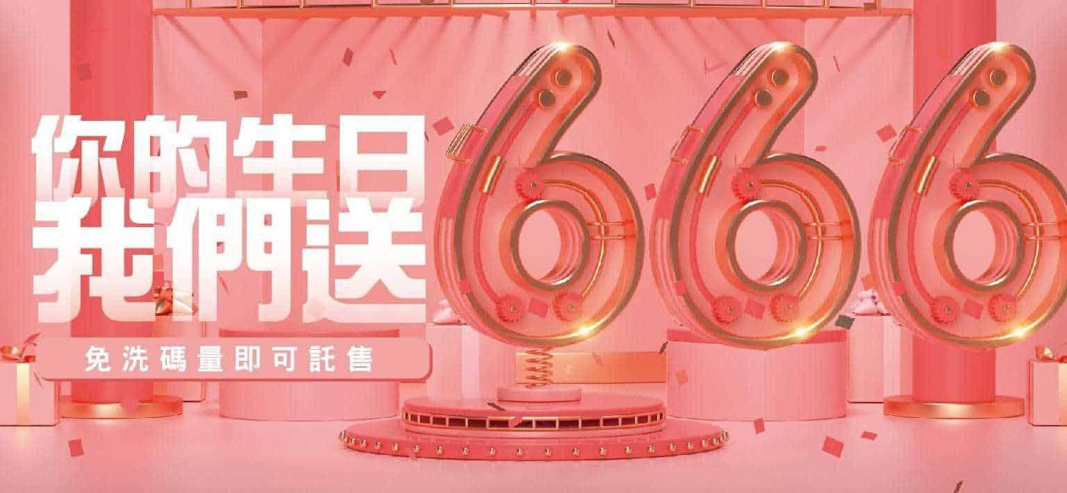 聖發娛樂城-生日禮金