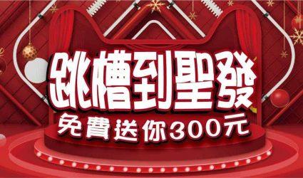 聖發娛樂城-跳槽獎勵