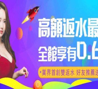 聖發娛樂-反水0.6%優惠活動