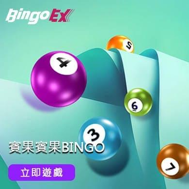 賓果賓果-BINGO EX