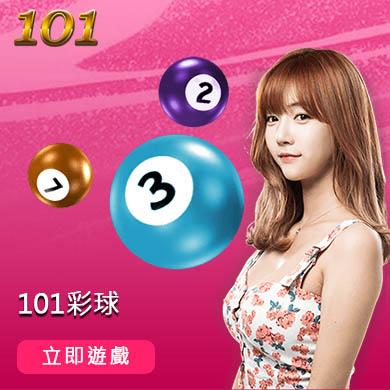 101彩票遊戲