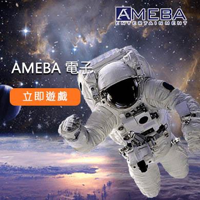 AMEBA 老虎機遊戲