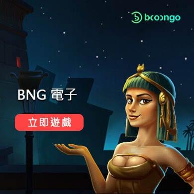 BNG 老虎機遊戲
