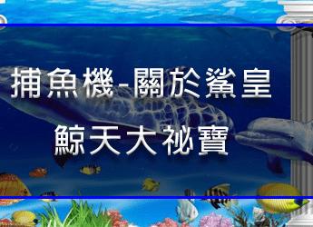 捕魚機-鯊皇傳說