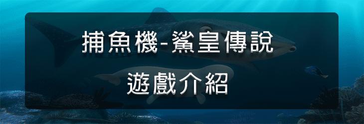 鯊皇傳說-遊戲介紹