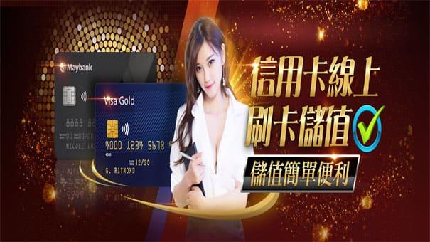 線上信用卡儲值提款